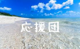 ジャパンクリエイティブスクール応援団コース