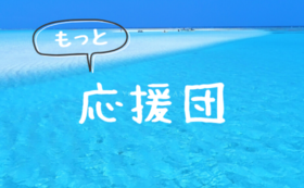 ジャパンクリエイティブスクール応援団コース【もっと】