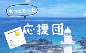 ジャパンクリエイティブスクール応援団コース【もっともっと】