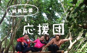 ジャパンクリエイティブスクール応援団コース【もっと純粋応援!】