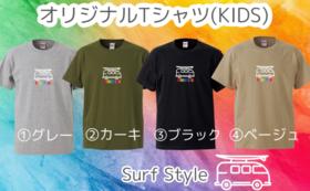 オリジナルTシャツ〜KIDS〜