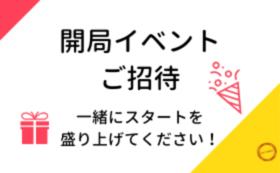 応援コース(開局記念パーティ招待)