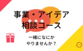 事業・アイデア相談コース