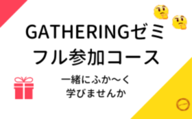 GATHERING特別ゼミ・フル参加コース