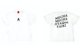 めちゃ めちゃ じたくぅ〜 たいき Tシャツ
