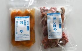 【雄勝の特選魚介を自宅で味わう!】 珍味ほや2種セット