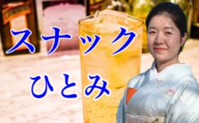 【オンライン飲み会 参加チケット】