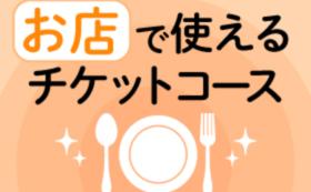 お店で使えるチケットコース:10,000円