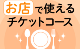 お店で使えるチケットコース:50,000円