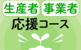 生産者・事業者応援コース:100,000円