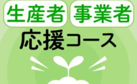 生産者・事業者応援コース:300,000円