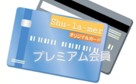 全力応援!!プレミアム会員カード