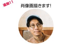 【追加!】ディレクタースペシャル「中島晴矢が肖像画を描きます」