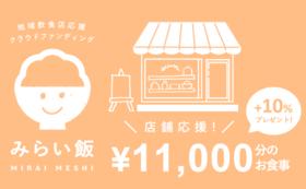 店舗指定コース:10,000円
