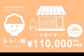 店舗指定コース:100,000円