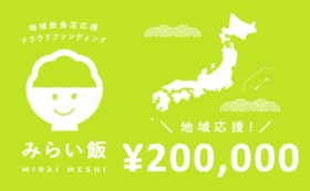 地域応援コース:200,000円