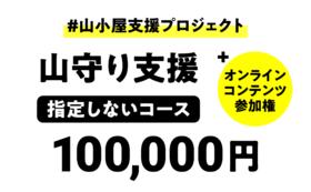山守り支援(指定なし):100,000円
