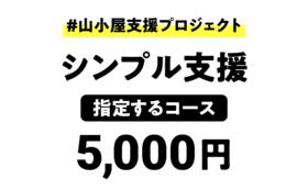 シンプル支援(山小屋指定):5,000円