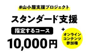 スタンダード支援(山小屋指定):10,000円
