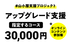 アップグレード支援(山小屋指定):30,000円
