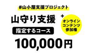 山守り支援(山小屋指定):100,000円