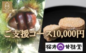 【桜井甘精堂の絶品栗菓子&熟成小布施栗コラボプラン】
