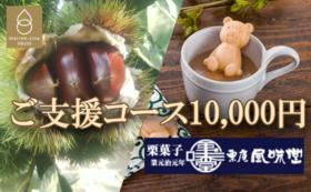 【栗庵風味堂の銘品栗菓子&熟成小布施栗コラボプラン】