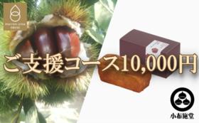 【小布施堂の逸品菓子&熟成小布施栗コラボプラン】