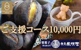 【栗庵風味堂の銘品栗菓子&100%小布施栗の焼栗コラボプラン】