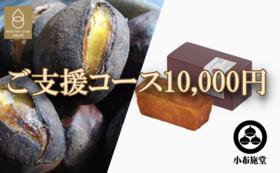 【小布施堂の逸品栗菓子&100%小布施栗の焼栗コラボプラン】