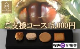 【桜井甘精堂の絶品栗菓子詰合せ&熟成小布施栗のコラボプラン】