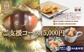 【栗庵風味堂の銘品栗菓子詰合せ&熟成小布施栗コラボプラン】