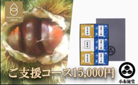 【小布施堂の逸品栗菓子詰合せ&熟成小布施栗コラボプラン】