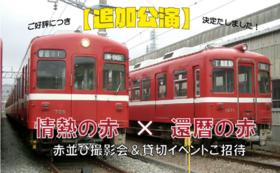 【緊急追加!】情熱の赤い電車×還暦の赤い電車撮影会にご招待!