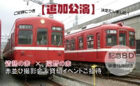 【緊急追加!】記念ブルーレイ(DVD)とオリジナルグッズ詰め合わせ&情熱の赤い電車×還暦の赤い電車撮影会にご招待!