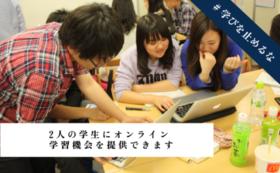2人の学生が1年間オンラインの学習機会を享受できます