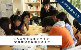 4人の学生が1年間オンラインの学習機会を享受できます