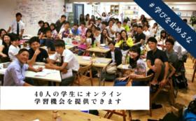 40人の学生に3年間オンラインの学習機会を提供できます