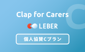 【Clap for Carers】個人協賛Cプラン