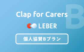 【Clap for Carers】個人協賛Bプラン