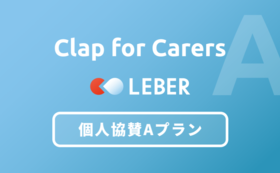 【Clap for Carers】個人協賛Aプラン