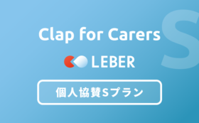 【Clap for Carers】個人協賛Sプラン
