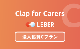 【Clap for Carers】法人協賛Cプラン