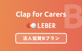 【Clap for Carers】法人協賛Bプラン