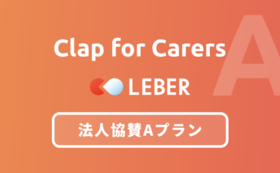【Clap for Carers】法人協賛Aプラン