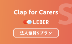 【Clap for Carers】法人協賛Sプラン