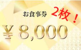 【8,000円分お得!】8,000円分のお食事券2枚