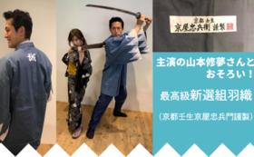 最高級新選組羽織(京都壬生京屋忠兵門謹製)
