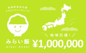 地域応援コース:1,000,000円