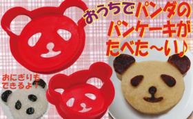 「パンダのパンケーキの型」 3個
